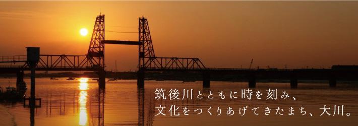 大川昇海橋