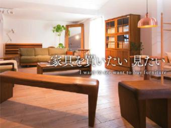 家具を買いたい 見たい